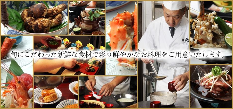 旬にこだわった新鮮な食材で彩り鮮やかなお料理をご用意いたします。