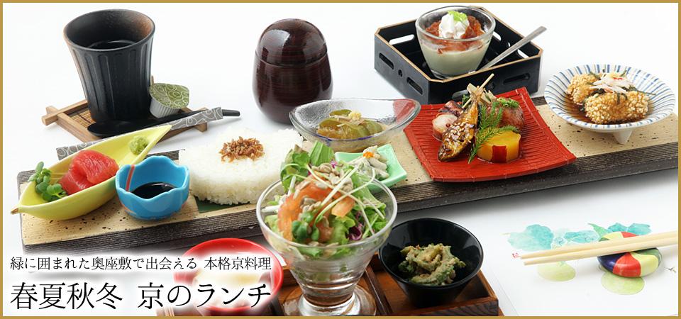 緑に囲まれた奥座敷で出会える 本格京料理 春夏秋冬 京のランチ